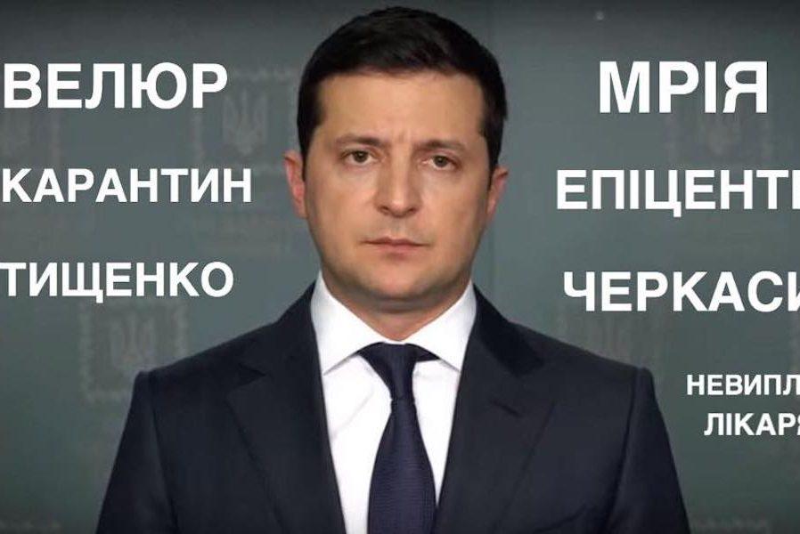Тиждень що минає стане чи не найбільш провальним та гaнeбним в історії сучасної України. Він показав наскільки гнилою є сутність теперішньої системи – Смолій